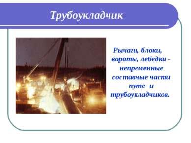 Трубоукладчик Рычаги, блоки, вороты, лебедки - непременные составные части пу...