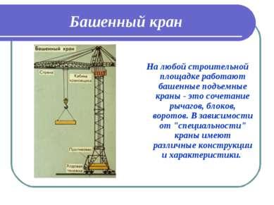 Башенный кран На любой строительной площадке работают башенные подъемные кран...