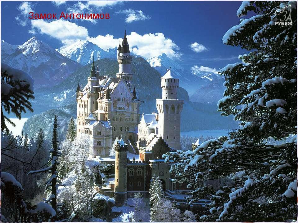 Замок Антонимов