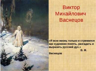 Виктор Михайлович Васнецов «Я всю жизнь только и стремился как художник понят...