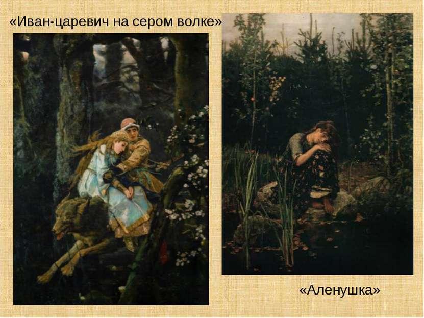 «Иван-царевич на сером волке» «Аленушка»