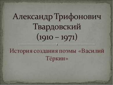 История создания поэмы «Василий Тёркин»