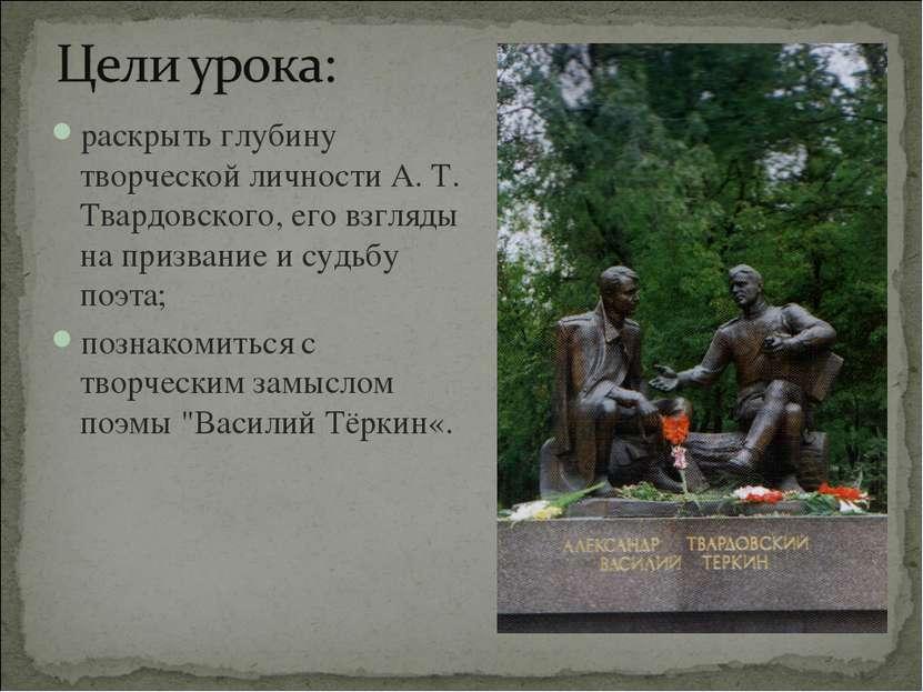 раскрыть глубину творческой личности А. Т. Твардовского, его взгляды на призв...