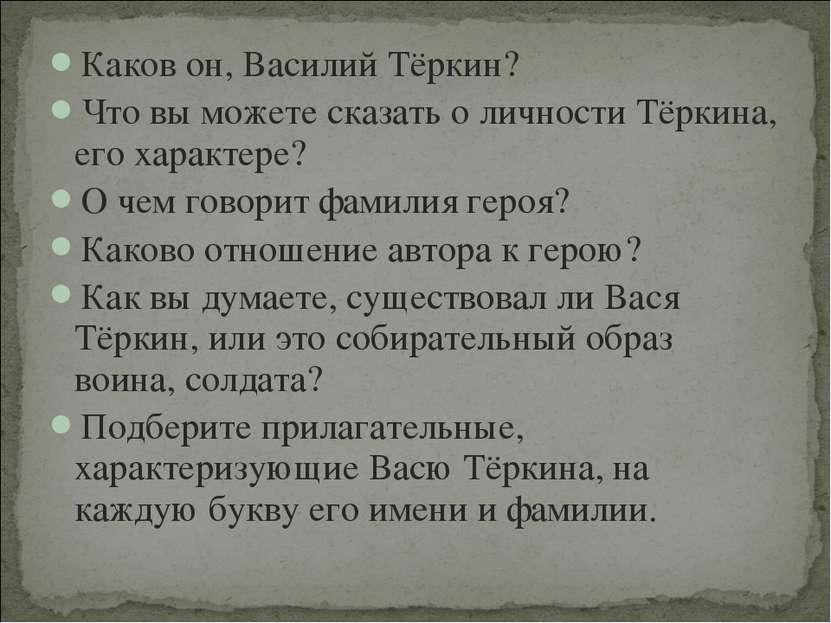 Каков он, Василий Тёркин? Что вы можете сказать о личности Тёркина, его харак...