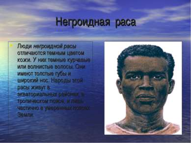 Негроидная раса Люди негроидной расы отличаются темным цветом кожи. У них тем...