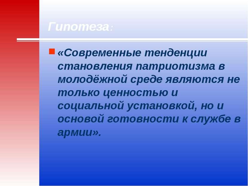 Гипотеза: «Современные тенденции становления патриотизма в молодёжной среде я...