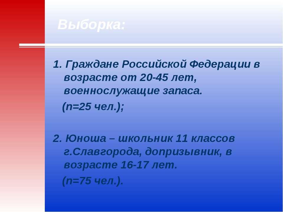 Выборка: 1. Граждане Российской Федерации в возрасте от 20-45 лет, военнослуж...