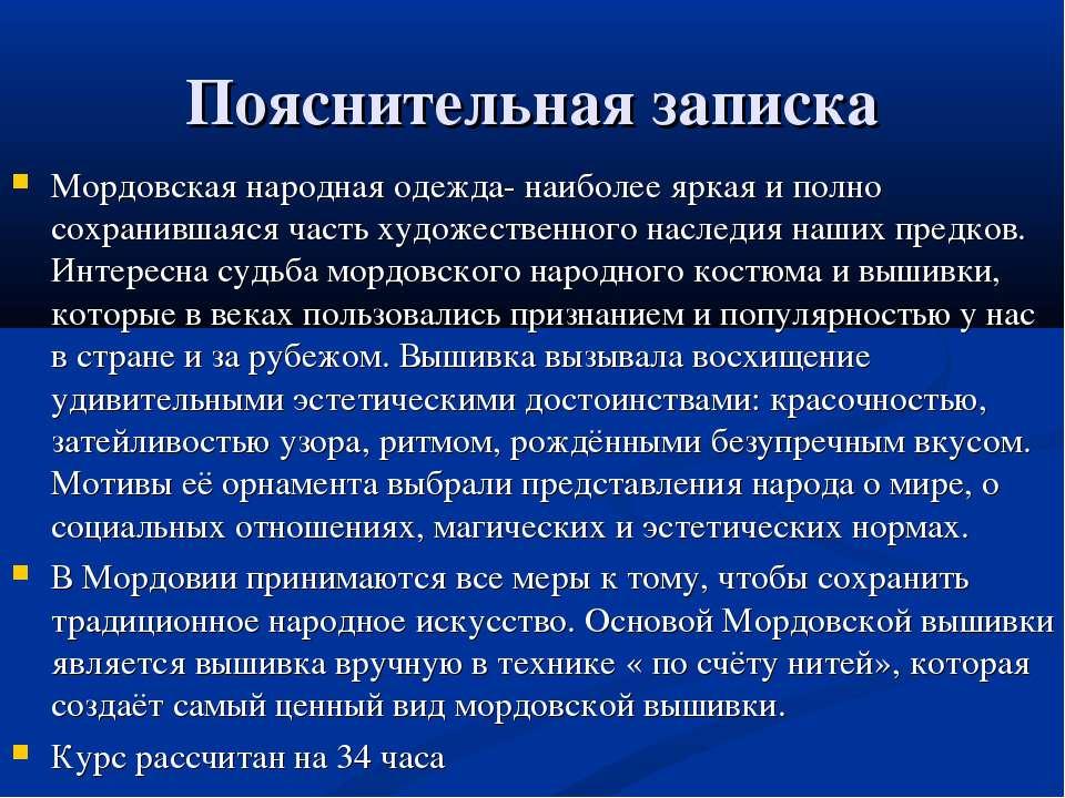 Пояснительная записка Мордовская народная одежда- наиболее яркая и полно сохр...