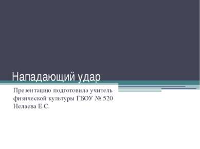 Нападающий удар Презентацию подготовила учитель физической культуры ГБОУ № 52...