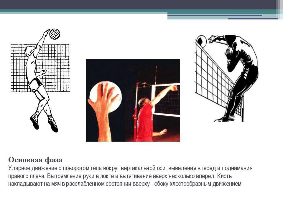 Основная фаза Ударное движение с поворотом тела вокруг вертикальной оси, выве...
