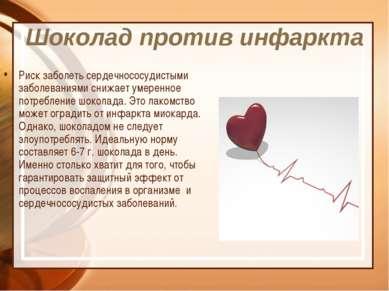 Шоколад против инфаркта Риск заболеть сердечнососудистыми заболеваниями снижа...