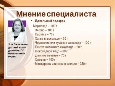 Мнение специалиста Идеальный подарок Мармелад – 100 г Зефир – 100 г Пастила –...