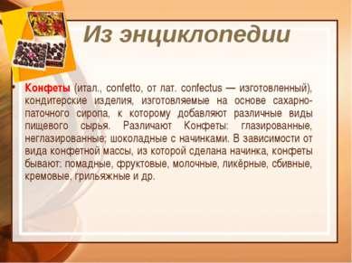 Из энциклопедии Конфеты (итал., confetto, от лат. confectus — изготовленный),...
