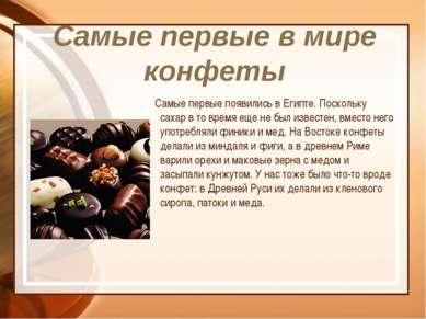 Самые первые в мире конфеты Самые первые появились в Египте. Поскольку сахар ...