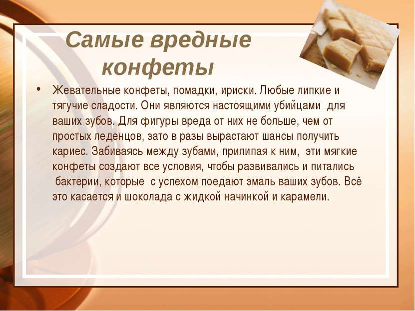 Самые вредные конфеты Жевательные конфеты, помадки, ириски. Любые липкие и тя...