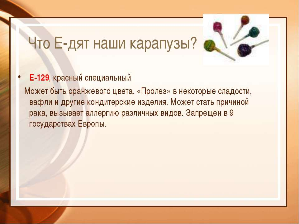 Что Е-дят наши карапузы? Е-129, красный специальный Может быть оранжевого цве...
