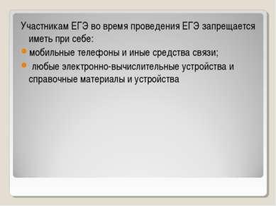 Участникам ЕГЭ во время проведения ЕГЭ запрещается иметь при себе: мобильные ...