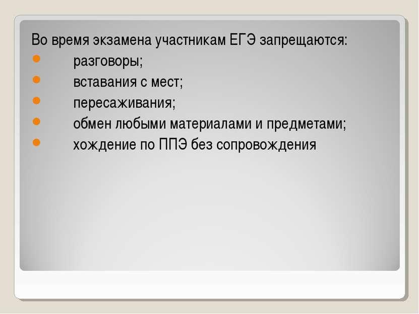 Во время экзамена участникам ЕГЭ запрещаются: разговоры; вставания с мест; пе...