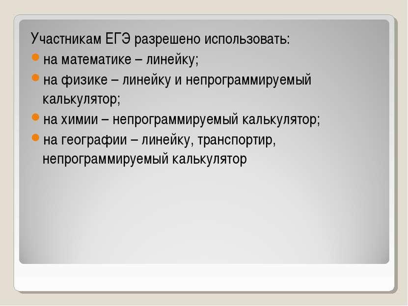 Участникам ЕГЭ разрешено использовать: на математике – линейку; на физике – л...