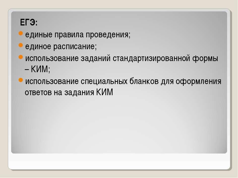 ЕГЭ: единые правила проведения; единое расписание; использование заданий стан...