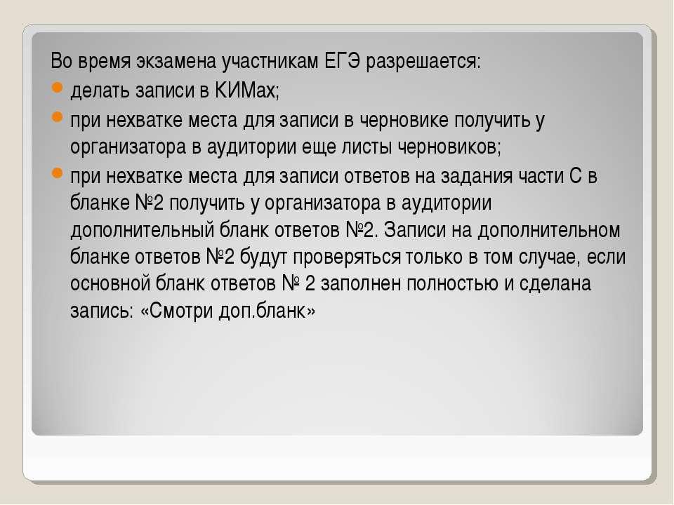 Во время экзамена участникам ЕГЭ разрешается: делать записи в КИМах; при нехв...