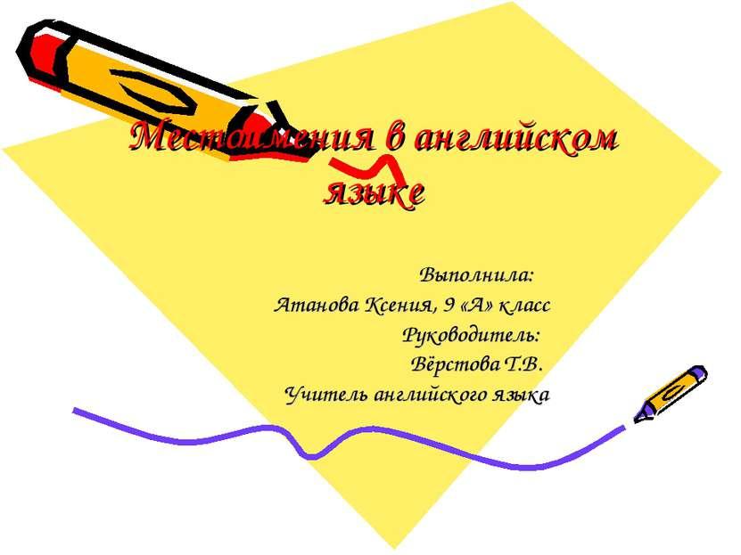 Местоимения в английском языке Выполнила: Атанова Ксения, 9 «А» класс Руковод...