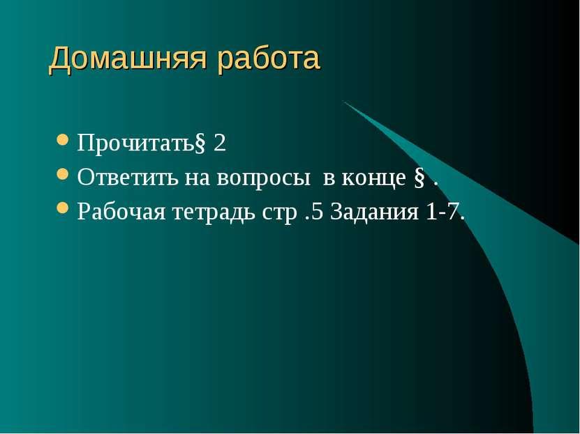 Домашняя работа Прочитать§ 2 Ответить на вопросы в конце § . Рабочая тетрадь ...