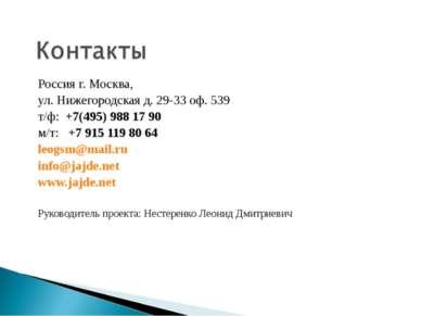 Россия г. Москва, ул. Нижегородская д. 29-33 оф. 539 т/ф: +7(495) 988 17 90...