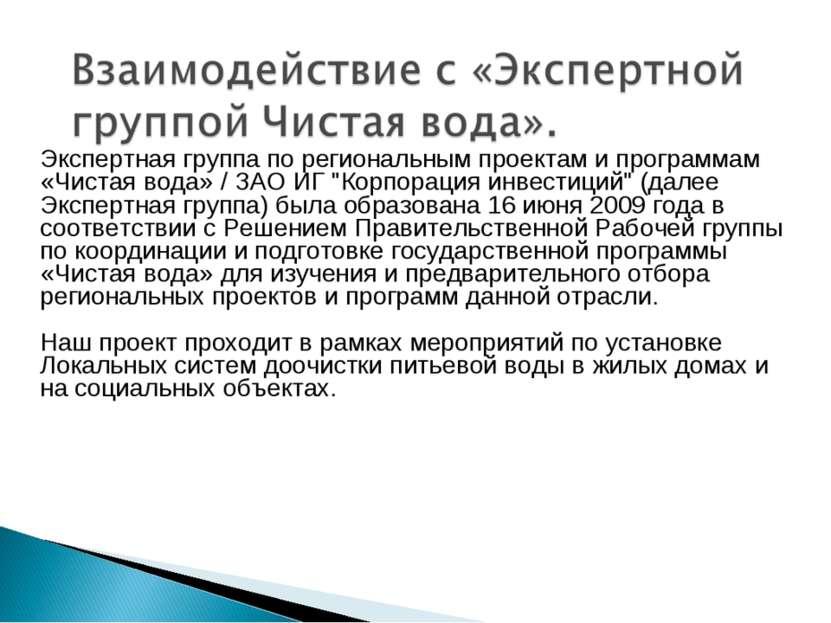 Экспертная группа по региональным проектам и программам «Чистая вода» / ЗАО И...