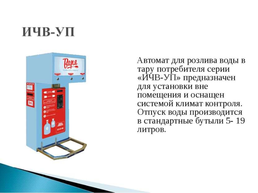 Автомат для розлива воды в тару потребителя серии «ИЧВ-УП» предназначен для у...