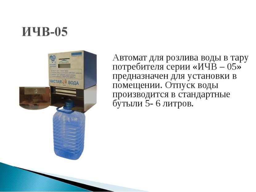 Автомат для розлива воды в тару потребителя серии «ИЧВ – 05» предназначен для...