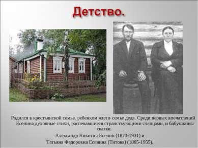 Родился в крестьянской семье, ребенком жил в семье деда. Среди первых впечатл...