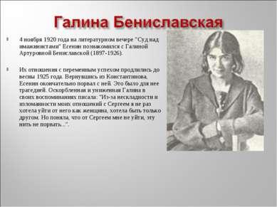 """4 ноября 1920 года на литературном вечере """"Суд над имажинистами"""" Есенин позна..."""