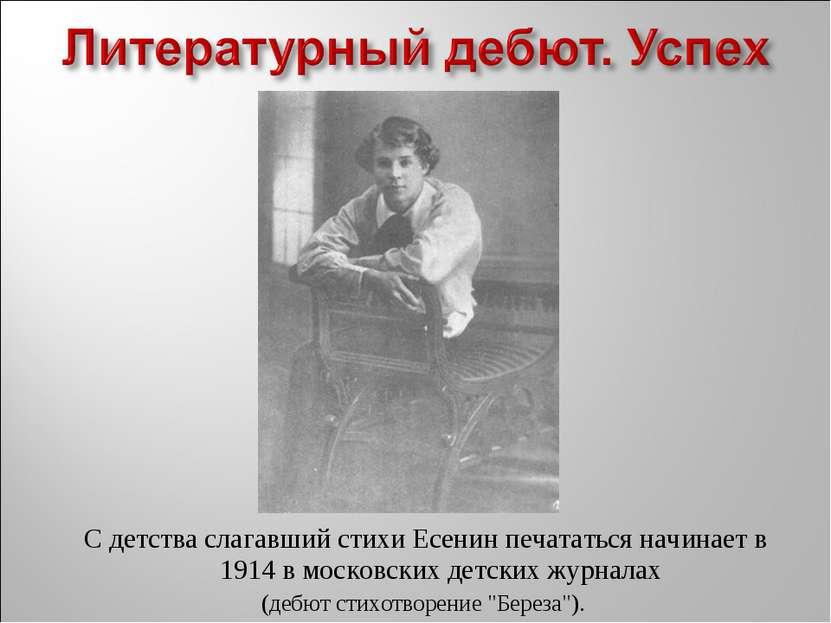С детства слагавший стихи Есенин печататься начинает в 1914 в московских детс...