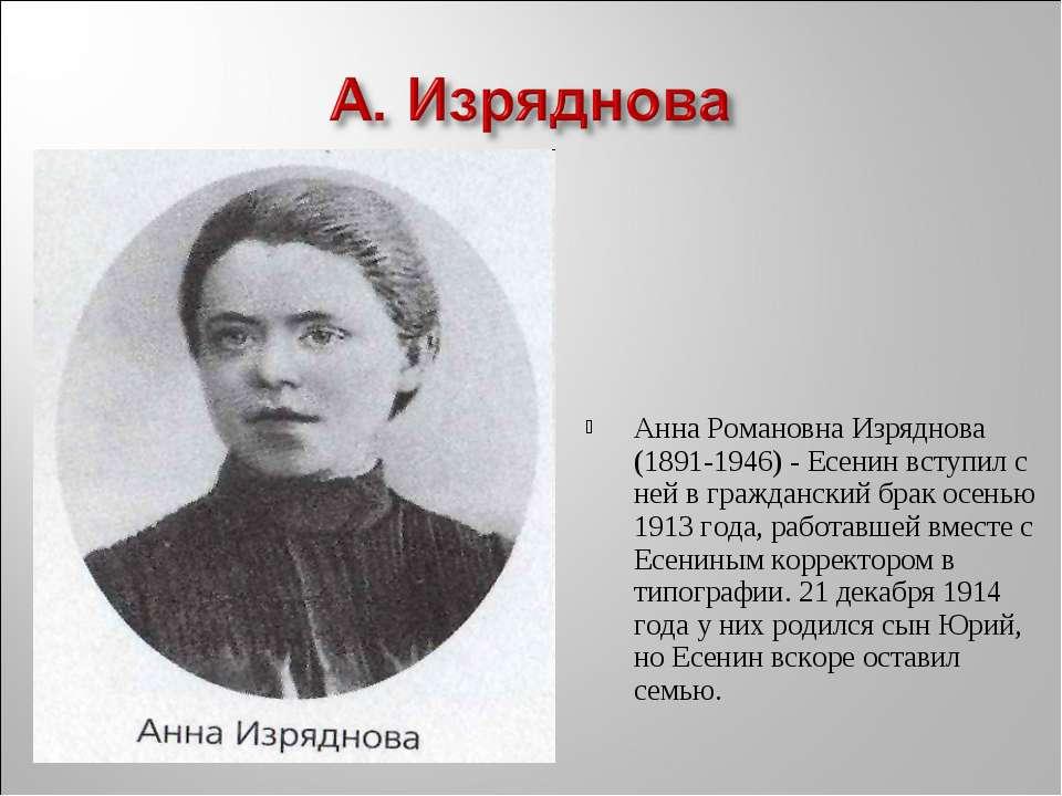 Анна Романовна Изряднова (1891-1946) - Есенин вступил с ней в гражданский бра...