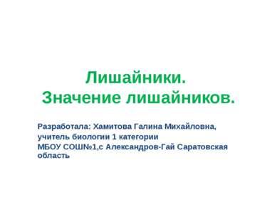 Лишайники. Значение лишайников. Разработала: Хамитова Галина Михайловна, учит...