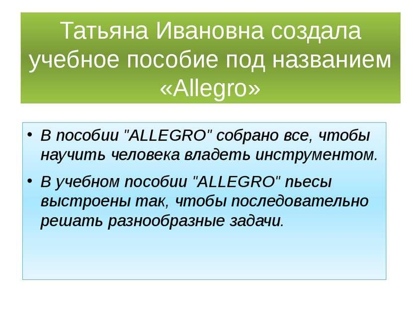 """Татьяна Ивановна создала учебное пособие под названием «Allegro» В пособии """"A..."""