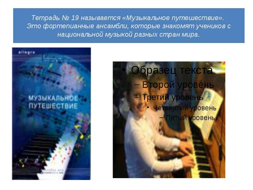 Тетрадь № 19 называется «Музыкальное путешествие». Это фортепианные ансамбли,...