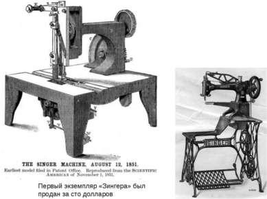 Первый экземпляр «Зингера» был продан за сто долларов