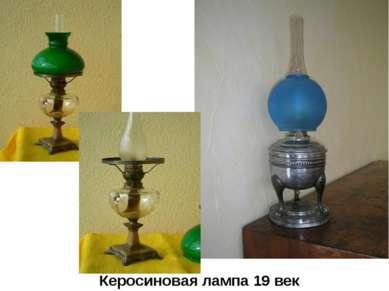 Керосиновая лампа 19 век