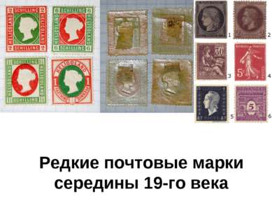 Редкие почтовые марки середины 19-го века