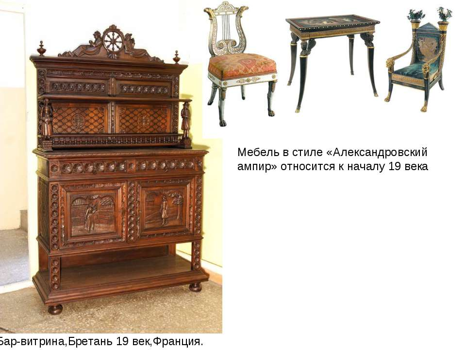 Бар-витрина,Бретань 19 век,Франция. Мебель в стиле «Александровский ампир» от...