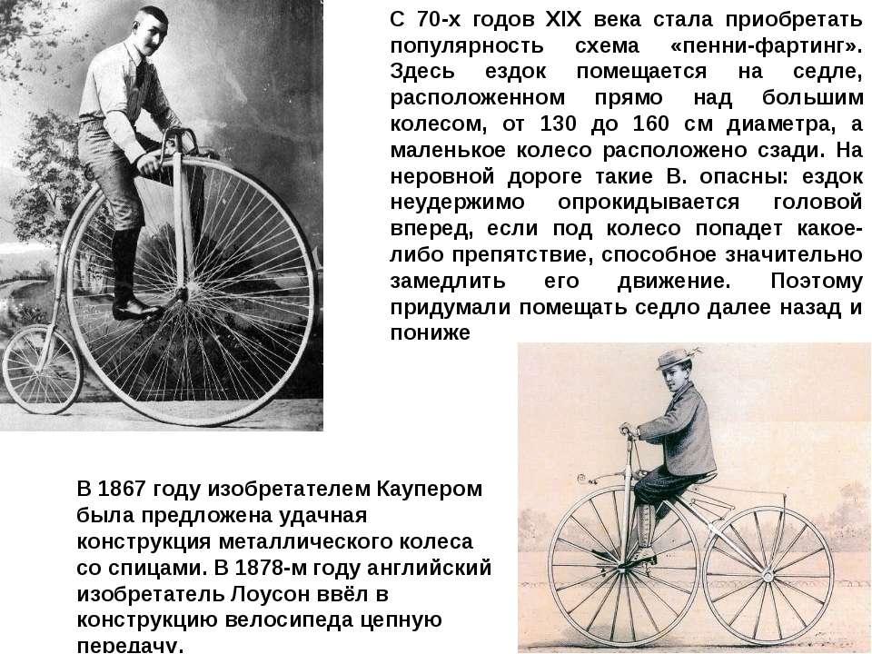 С 70-х годов XIX века стала приобретать популярность схема «пенни-фартинг». З...