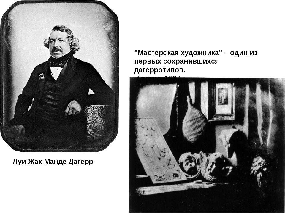 """Луи Луи Жак Манде Дагерр """"Мастерская художника"""" – один из первых сохранившихс..."""