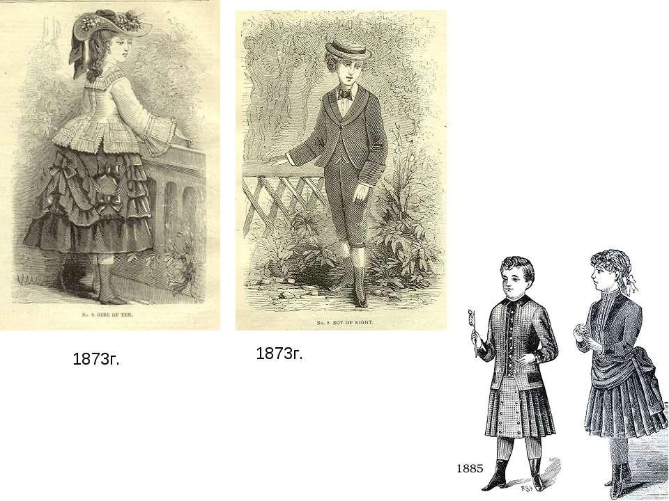 1873г. 1873г.