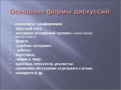 симпозиум / конференция; -круглый стол; -заседание экспертной группы («панель...