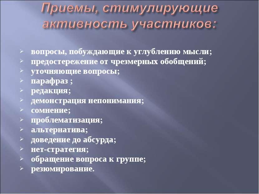 вопросы, побуждающие к углублению мысли; предостережение от чрезмерных обобще...