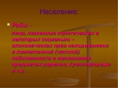 Население: Рабы - лица, лишенные политических и некоторых социально –экономич...