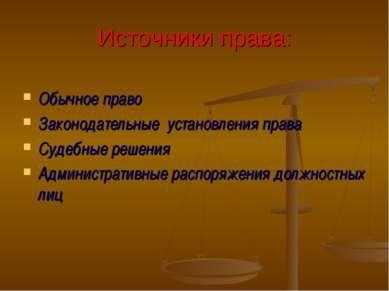 Источники права: Обычное право Законодательные установления права Судебные ре...