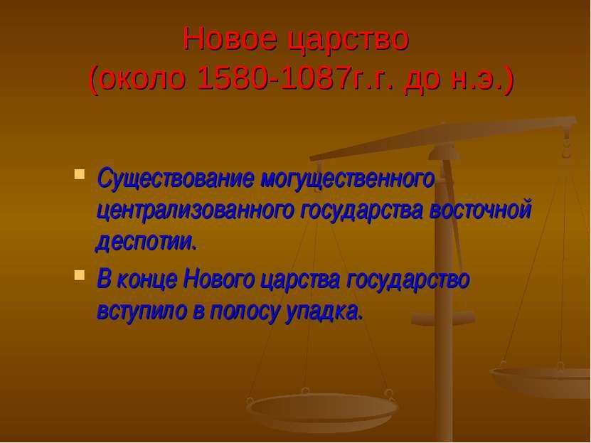 Новое царство (около 1580-1087г.г. до н.э.) Существование могущественного цен...